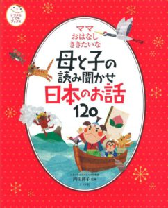 ママ おはなし ききたいな 母と子の読み聞かせ 日本のお話120の表紙