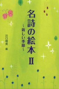 名詩の絵本Ⅱの表紙