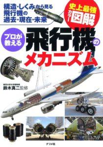 史上最強カラー図解 プロが教える飛行機のメカニズムの表紙