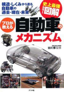 史上最強カラー図解 プロが教える自動車のメカニズムの表紙