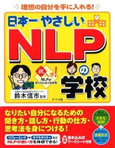 日本一やさしいNLPの学校の表紙