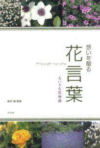 想いを贈る 花言葉の表紙