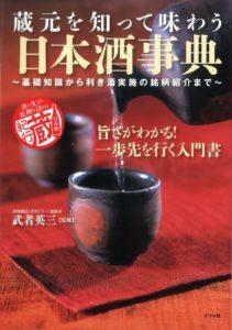 蔵元を知って味わう 日本酒事典の表紙