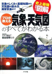 史上最強カラー図解 プロが教える気象・天気図のすべてがわかる本の表紙