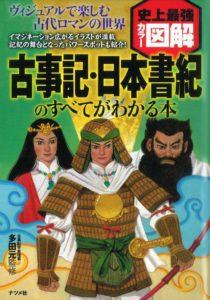 史上最強カラー図解 古事記・日本書紀のすべてがわかる本の表紙