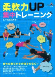 柔軟力UP集中トレーニングの表紙