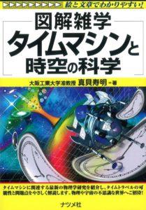 タイムマシンと時空の科学の表紙