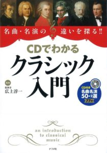 CD付き 名曲・名演の違いを探る!!CDでわかるクラシック入門の表紙