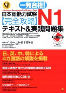 CD付き一発合格!日本語能力試験N1完全攻略テキスト&実践問題集の表紙