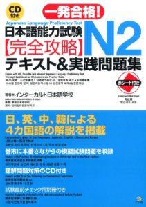 CD付き一発合格!日本語能力試験N2完全攻略テキスト&実践問題集の表紙