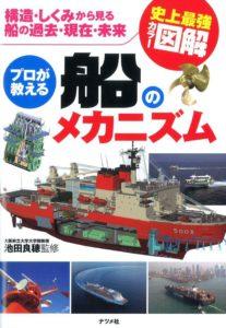 史上最強カラー図解 プロが教える船のメカニズムの表紙