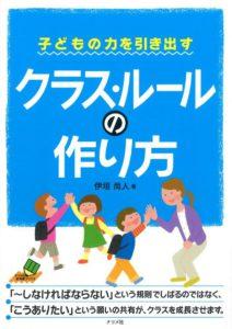 子どもの力を引き出すクラス・ルールの作り方の表紙