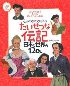 心がのびのび育つ たいせつな伝記 日本と世界の120人の表紙