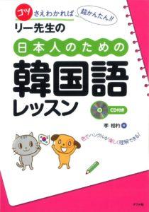 CD付き リー先生の日本人のための韓国語レッスンの表紙