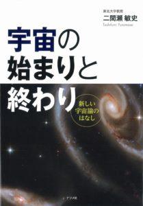 宇宙の始まりと終わりの表紙