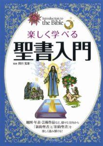 楽しく学べる 聖書入門の表紙