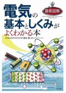 最新図解 電気の基本としくみがよくわかる本の表紙