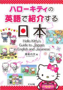 ハローキティの英語で紹介する日本の表紙