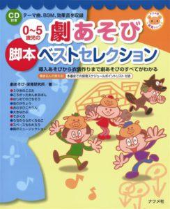 CD付き 0‐5歳児の劇あそび 脚本ベストセレクションの表紙