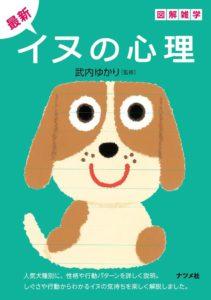 最新 イヌの心理の表紙