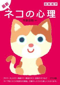 最新 ネコの心理の表紙