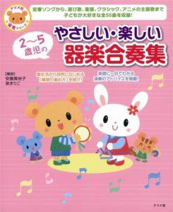 2-5歳児のやさしい・楽しい器楽合奏集の表紙