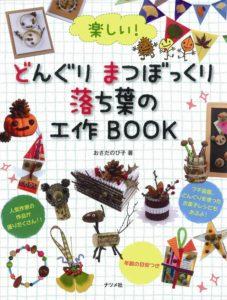 楽しい!どんぐり・まつぼっくり・落ち葉の工作BOOKの表紙