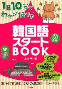 CD付き 1日10分でわかる!話せる!韓国語スタートBOOKの表紙