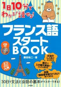 CD付き 1日10分でわかる!話せる!フランス語スタートBOOKの表紙