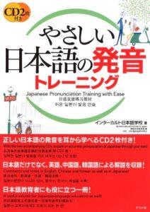 CD付き やさしい日本語の発音トレーニングの表紙