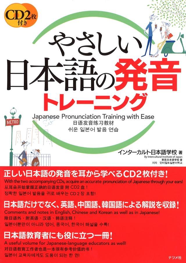 日本語50音 発音  Phát âm chuẩn bảng chữ cái tiếng Nhật (2021) [Full 1 tập]