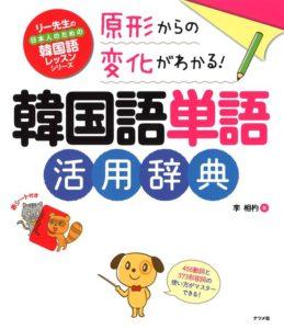 原形から変化がわかる!韓国語単語活用辞典の表紙