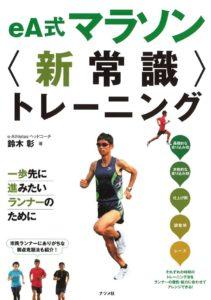 eA式マラソン<新常識>トレーニングの表紙