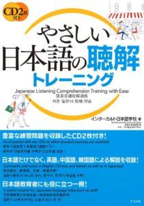 CD付き やさしい日本語の聴解トレーニングの表紙