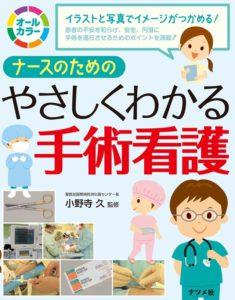 ナースのためのやさしくわかる手術看護の表紙