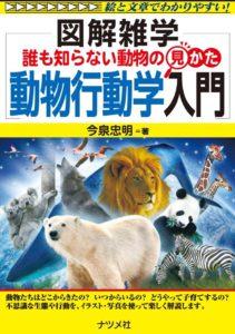 誰も知らない動物の見かた-動物行動学入門の表紙