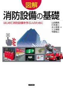 図解 消防設備の基礎の表紙