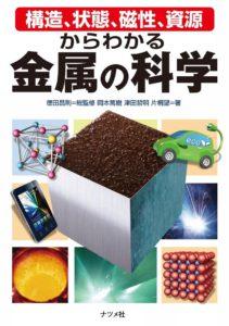 構造、状態、磁性、資源からわかる 金属の科学の表紙