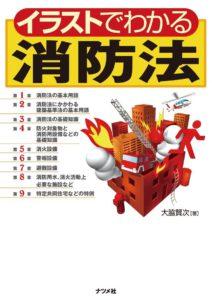 イラストでわかる消防法の表紙