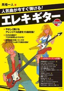人気曲が今すぐ弾ける!エレキギター DVD付きの表紙