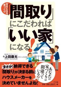 幸せになる家づくり「間取り」にこだわれば「いい家」になる!の表紙