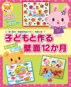 子どもと作る わくわく!楽しい壁面12か月の表紙