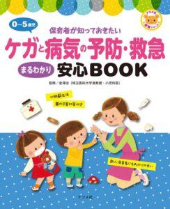 0-5歳児 ケガと病気の予防・救急まるわかり安心BOOKの表紙