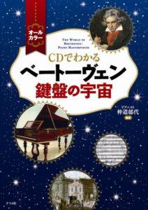 CDでわかる ベートーヴェン鍵盤の宇宙の表紙