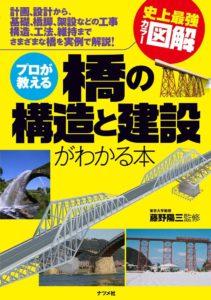 史上最強カラー図解 プロが教える 橋の構造と建設がわかる本の表紙