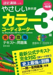 一発合格!カラーコーディネーター3級完全攻略テキスト&問題集 第3版の表紙