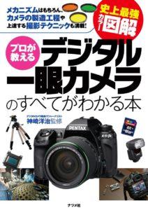 史上最強カラー図解 プロが教えるデジタル一眼カメラのすべてがわかる本の表紙