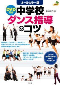 オールカラー版 DVD付き 中学校 ダンス指導のコツの表紙