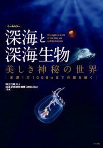 オールカラー 深海と深海生物 美しき神秘の世界の表紙