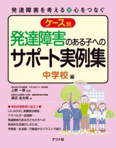 ケース別 発達障害のある子へのサポート実例集 中学校編の表紙